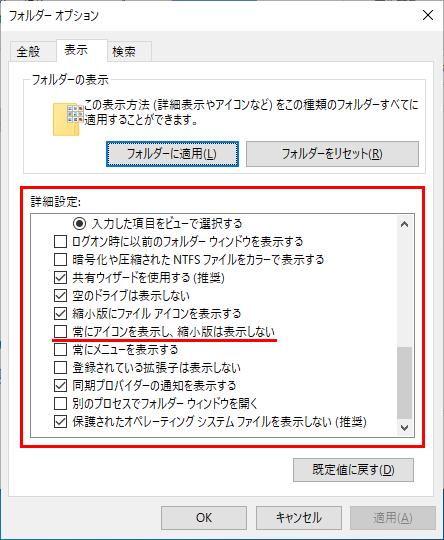 エクスプローラー フォルダーオプションダイアログボックスの表示タブの詳細設定の常にアイコンを表示し、縮小版は表示しない