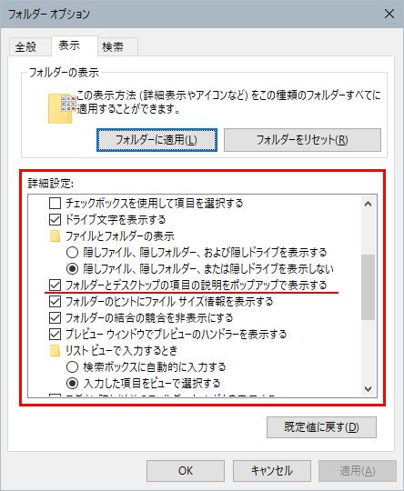 エクスプローラー フォルダーオプションダイアログボックスの表示タブの詳細設定のフォルダーとデスクトップの項目の説明をポップアップで表示する