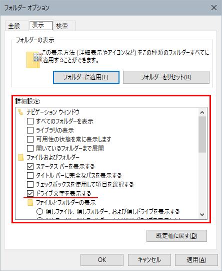 エクスプローラー フォルダーオプションダイアログボックスの表示タブの詳細設定のドライブ文字を表示する