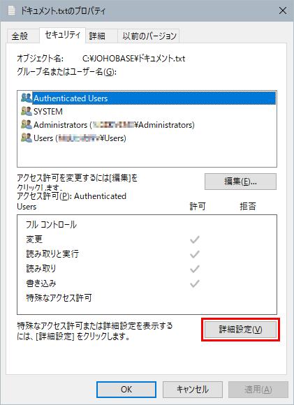 ファイルのプロパティダイアログボックスのセキュリティタブの詳細設定ボタン