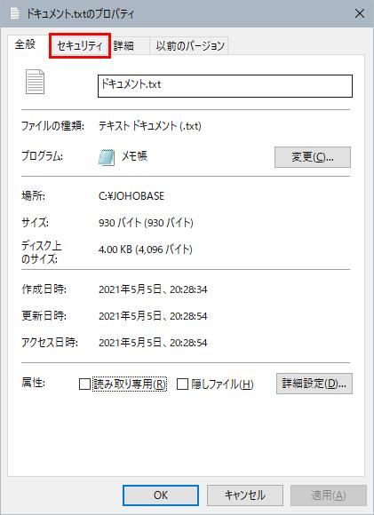 ファイルのプロパティダイアログボックスのセキュリティタブ