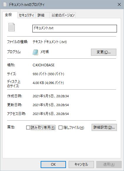 ファイルのプロパティダイアログボックス