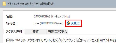 ファイルのセキュリティの詳細設定ダイアログボックスの変更リンク