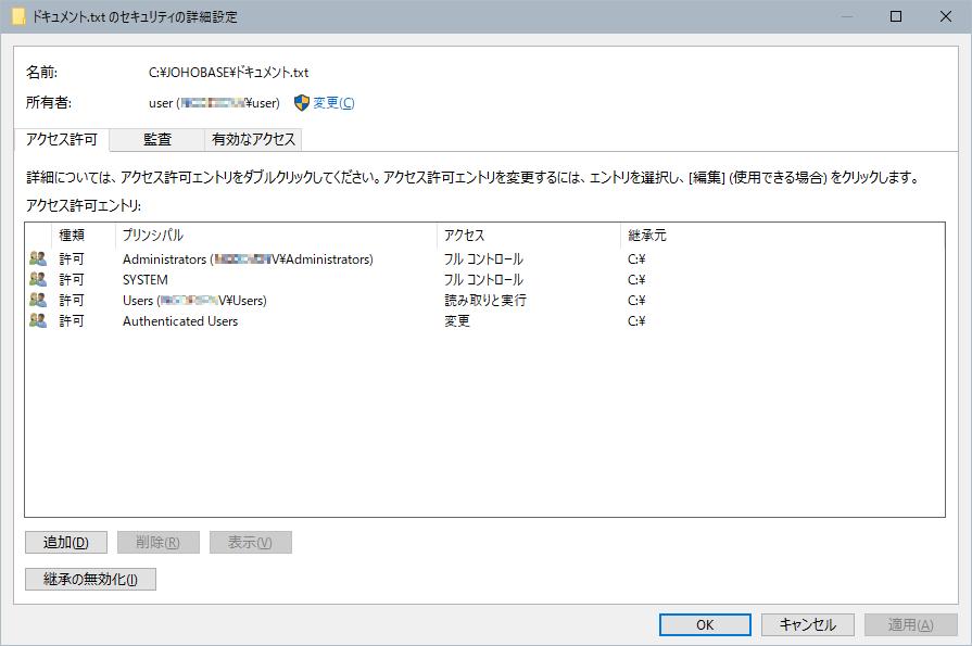 ファイルのセキュリティの詳細設定ダイアログボックス