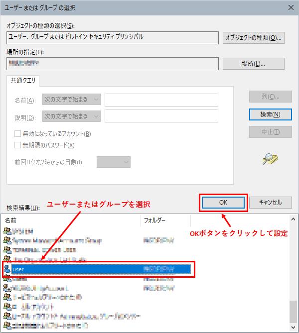 ユーザーまたはグループを検索して設定するダイアログボックスでユーザーまたはグループを選択してOK