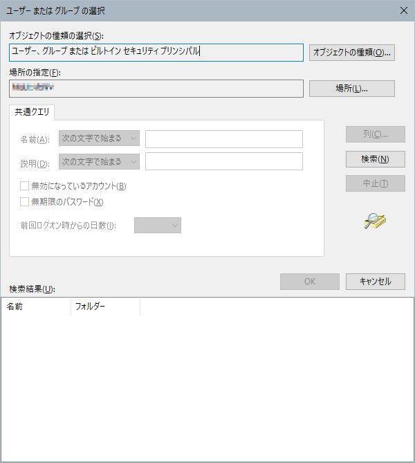 ユーザーまたはグループを検索して設定するダイアログボックス
