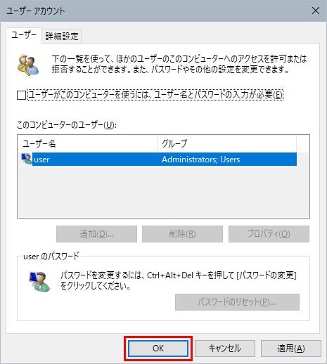 ユーザーアカウントのダイアログボックスのOKボタンをクリック