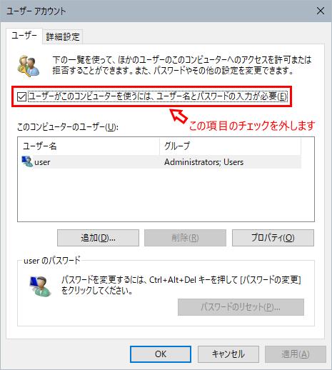 ユーザーアカウントのダイアログボックスでユーザー名とパスワードの入力が必要のチェックを外す