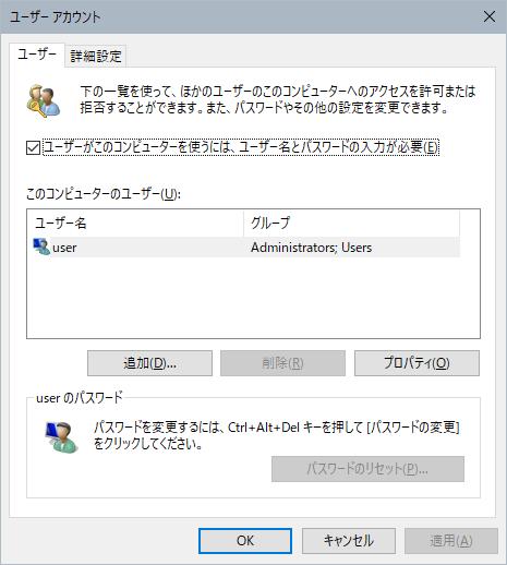 netplwizコマンドで起動するユーザーアカウントのダイアログボックス