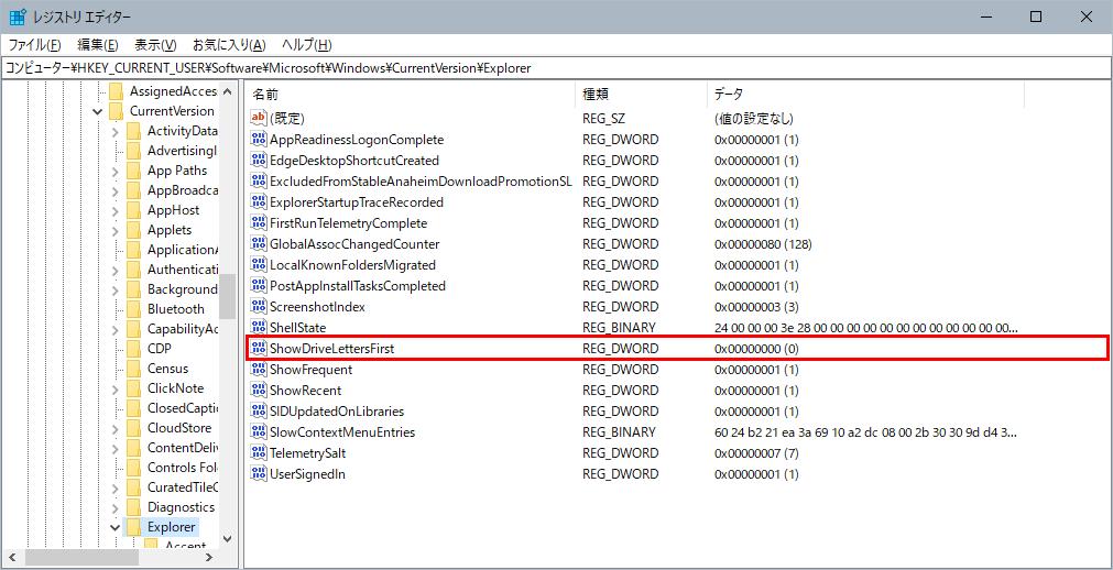 レジストリエディターでカレントユーザーのエクスプローラーの設定のドライブ文字の表示項目