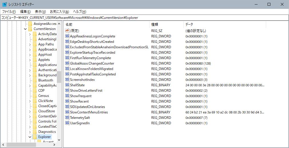 レジストリエディターでカレントユーザーのエクスプローラーの設定を表示
