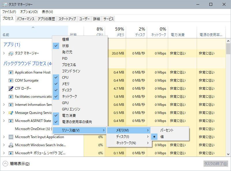 Windows10 タスクマネージャー 詳細表示 リストのコンテキストメニューのリソース値