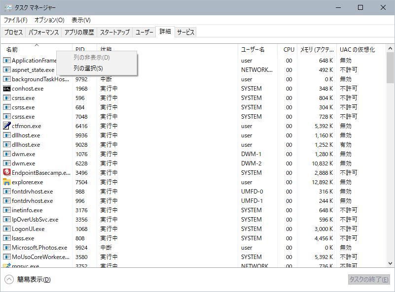 Windows10 タスクマネージャー 詳細表示 詳細タブのリストのコンテキストメニュー