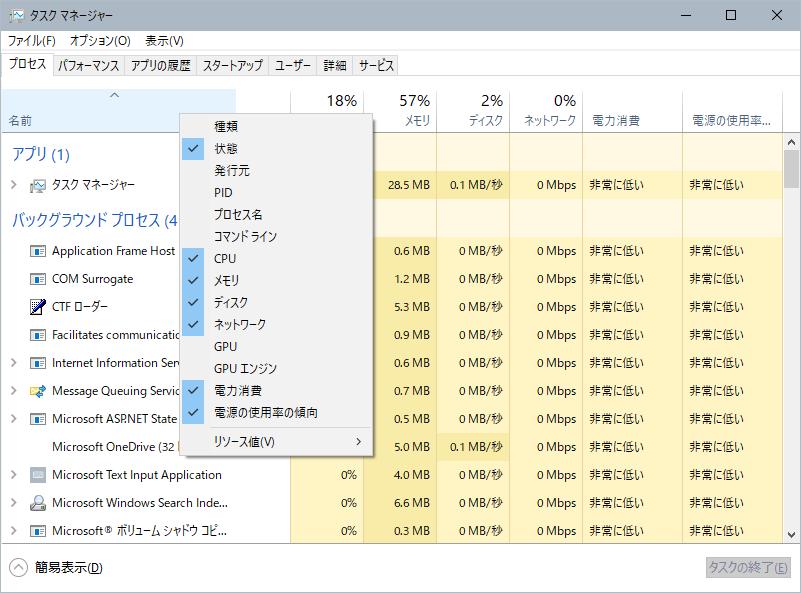 Windows10 タスクマネージャー 詳細表示 プロセスタブの表示列設定