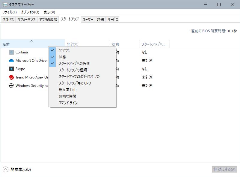 Windows10 タスクマネージャー 詳細表示 スタートアップタブの表示列設定