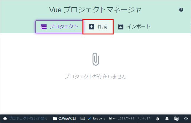 Vue.js Vue CLIのGUIツールの作成のリンク