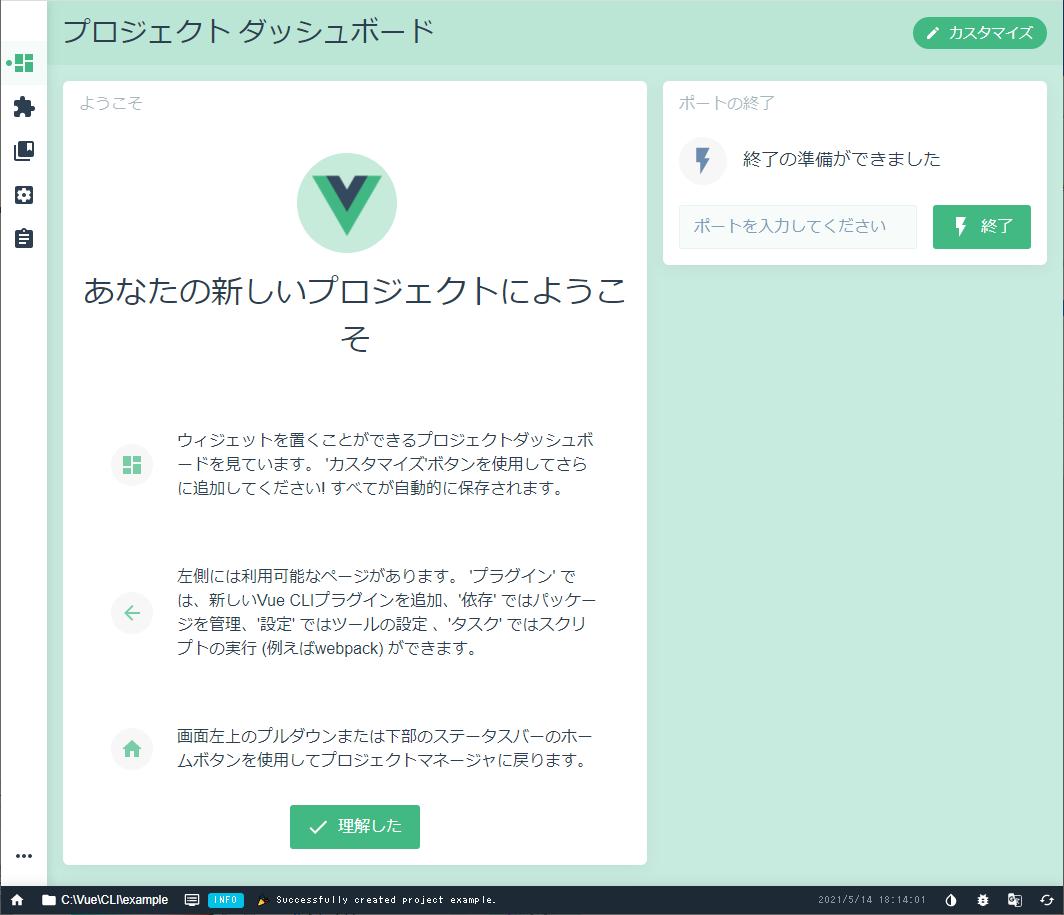 Vue.js Vue CLIのGUIツールでプロジェクトの作成完了後に表示されるダッシュボード