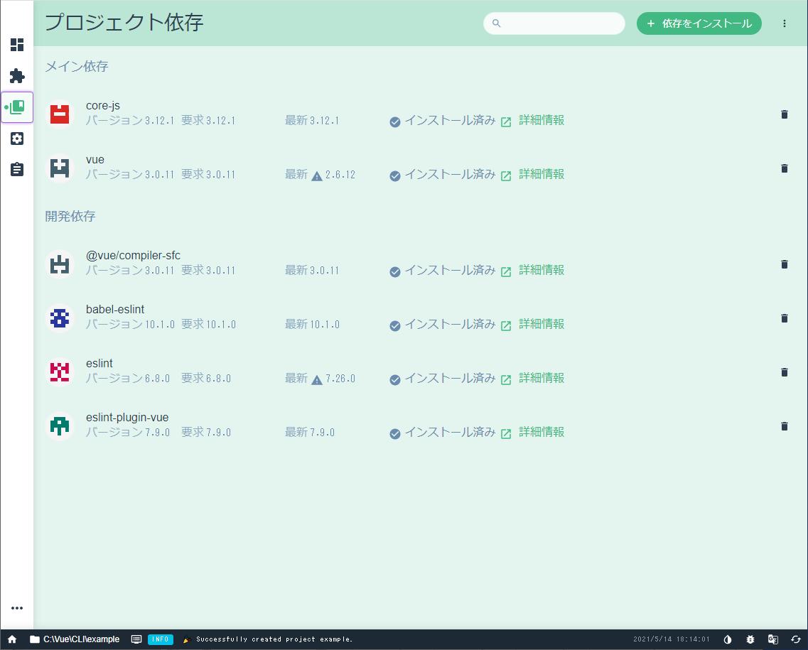 Vue.js Vue CLIのGUIツールのプロジェクトページの依存