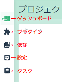 Vue.js Vue CLIのGUIツールのプロジェクト設定画面のメニューアイコン