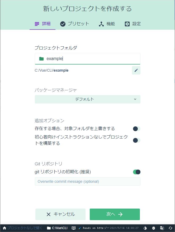 Vue.js Vue CLIのGUIツールの作成する新しいプロジェクトの設定の詳細のページ