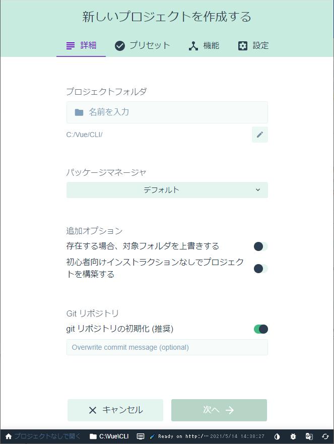 Vue.js Vue CLIのGUIツールの作成する新しいプロジェクトの設定のページ