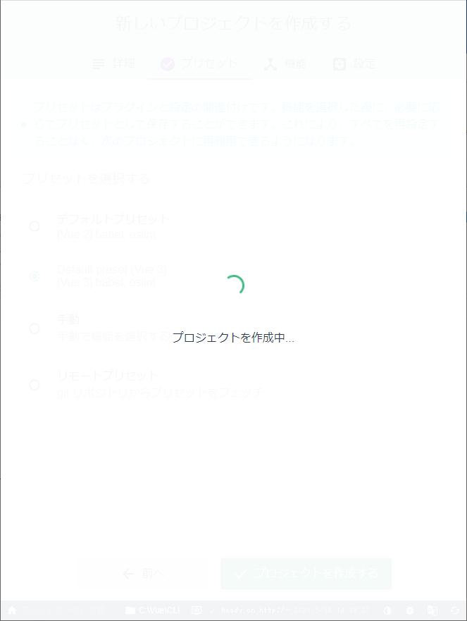 Vue.js Vue CLIのGUIツールでプロジェクトを作成中