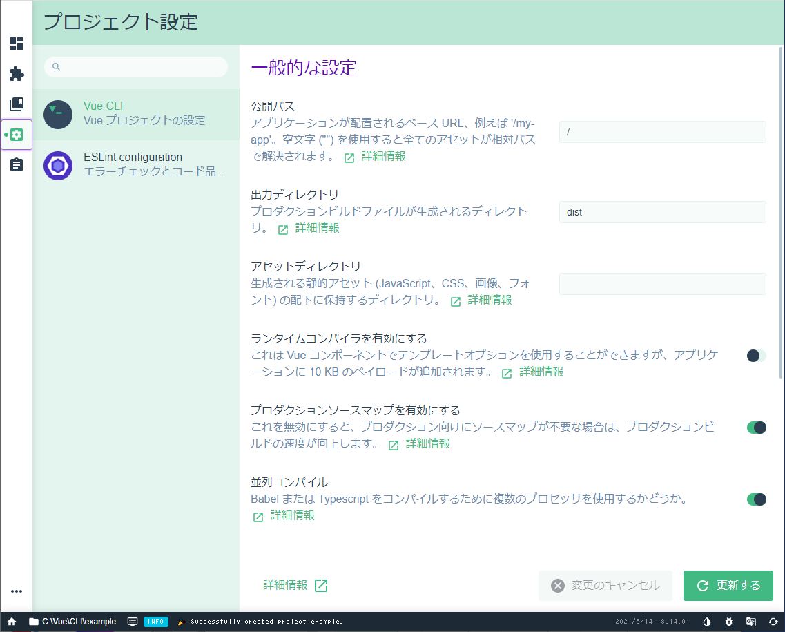 Vue.js Vue CLIのGUIツールのプロジェクトページの設定