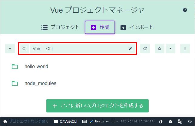 Vue.js Vue CLIのGUIツールの作成ページのフォルダーパス