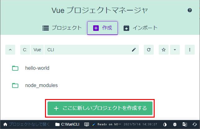 Vue.js Vue CLIのGUIツールの作成ページのここに新しいプロジェクトを作成するボタン