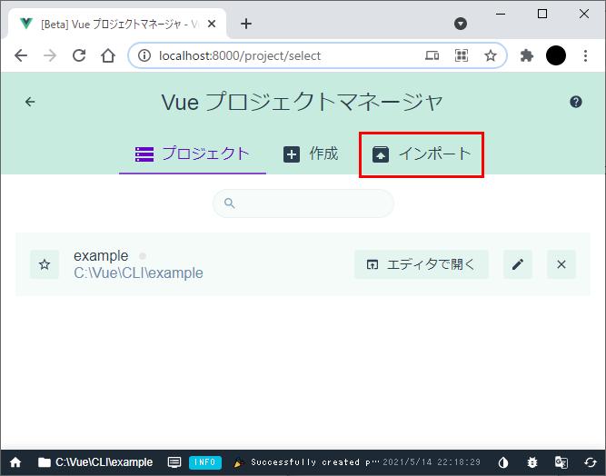 Vue.js Vue CLIのGUIツールのインポートのリンク