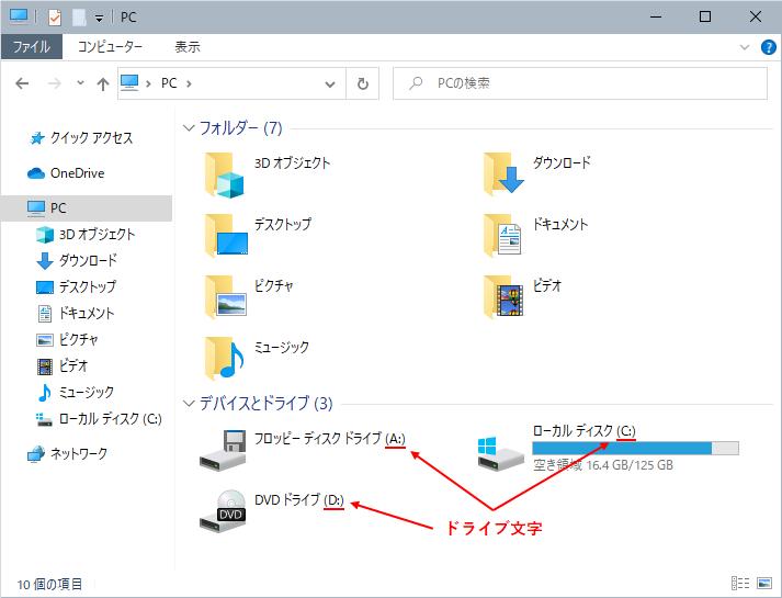 Windows10のエクスプローラーでドライブ文字(ドライブレター)を表示