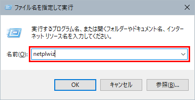 ファイル名を指定して実行に「netplwiz」コマンドを入力