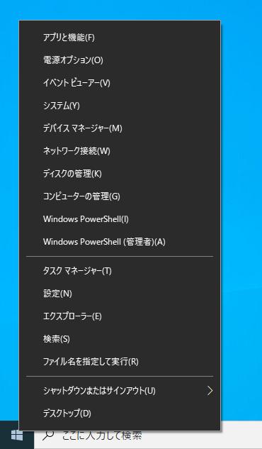 Windows10スタートボタンのコンテキストメニュー(クイックリンクメニュー)