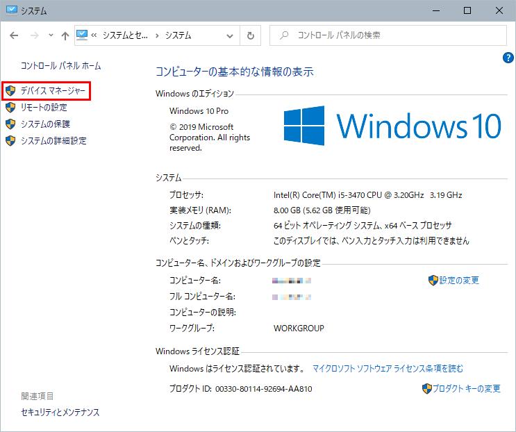 Windows10システムのダイアログボックスボックスのデバイスマネージャー