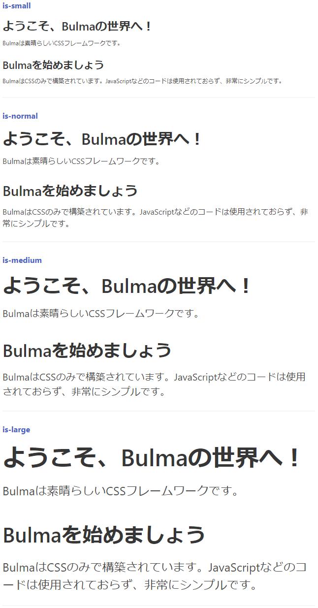 Bulmaのcontentクラス内でフォントサイズを設定するサンプルのブラウザーでの実行結果