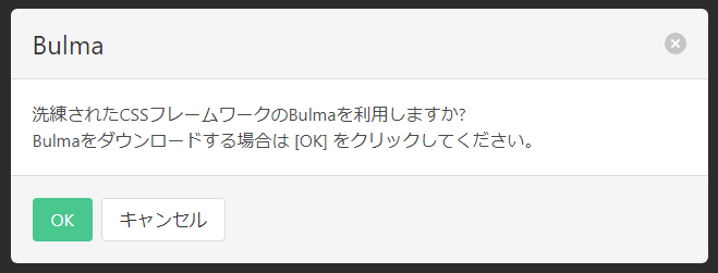 Bulmaのdeleteクラスを使用してボタンを配置するサンプルのブラウザーでの実行結果