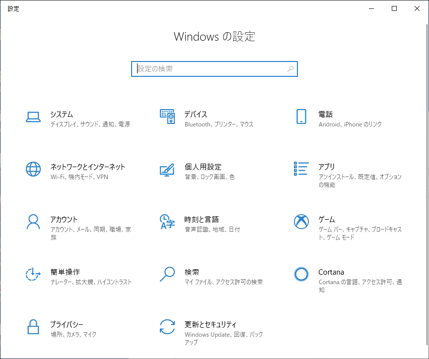 Windowsの設定ウィンドウ