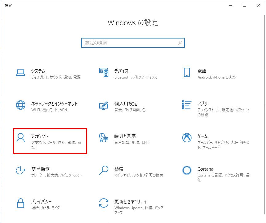 Windowsの設定ウィンドウのアカウントをクリック