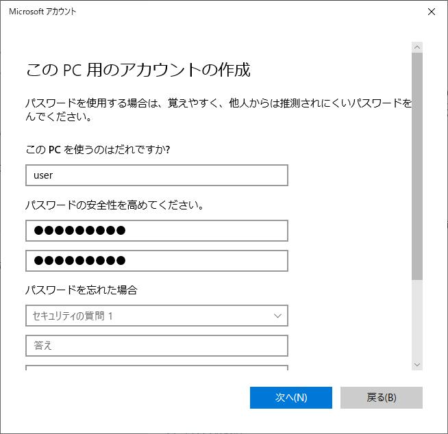 作成するユーザーのアカウント名とパスワードを入力