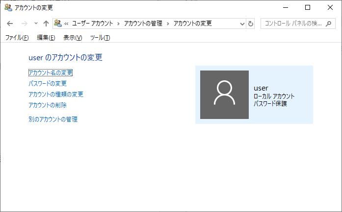 パスワード変更後のアカウントの変更