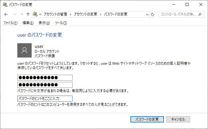 パスワードの変更 新しいパスワード入力後
