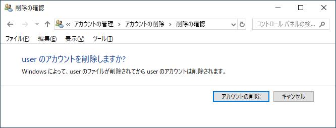 ファイルの削除ボタンをクリック後