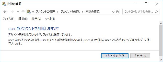 ファイルの保持ボタンをクリック後