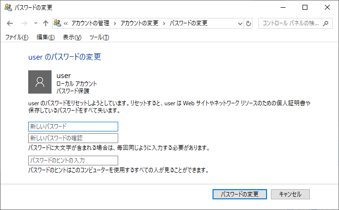 パスワードの変更 新しいパスワード入力前