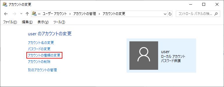 アカウントの変更でアカウントの種類の変更をクリック