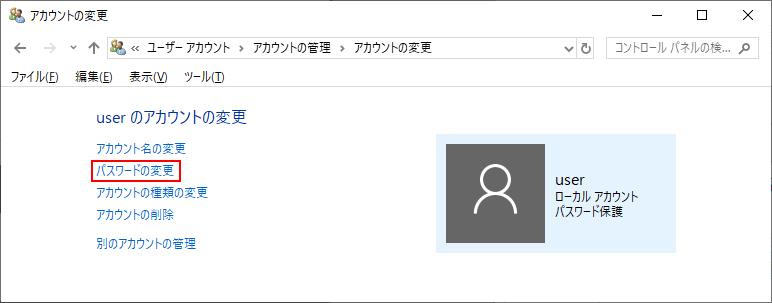 アカウントの変更でパスワードの変更をクリック