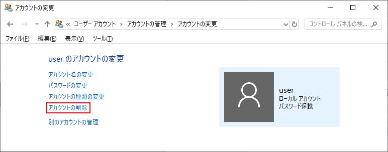アカウントの変更でアカウントの削除をクリック