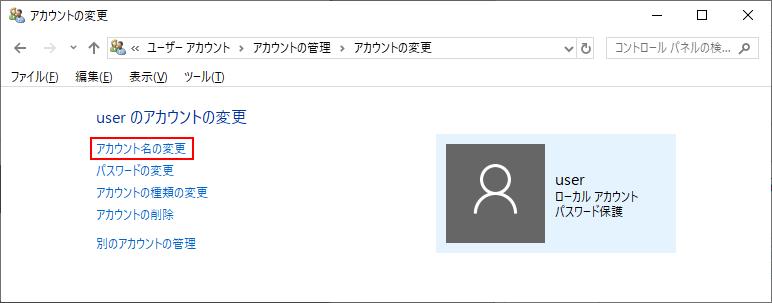 アカウントの変更でアカウント名の変更をクリック