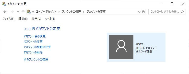 変更するユーザーの「アカウントの変更」