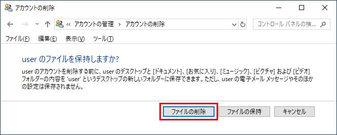 削除するユーザーのファイルの削除ボタンをクリック